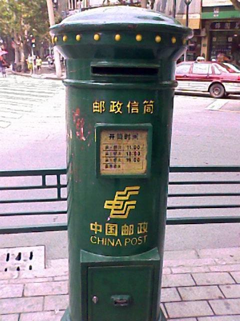 bureau de poste shanghai post office. Black Bedroom Furniture Sets. Home Design Ideas